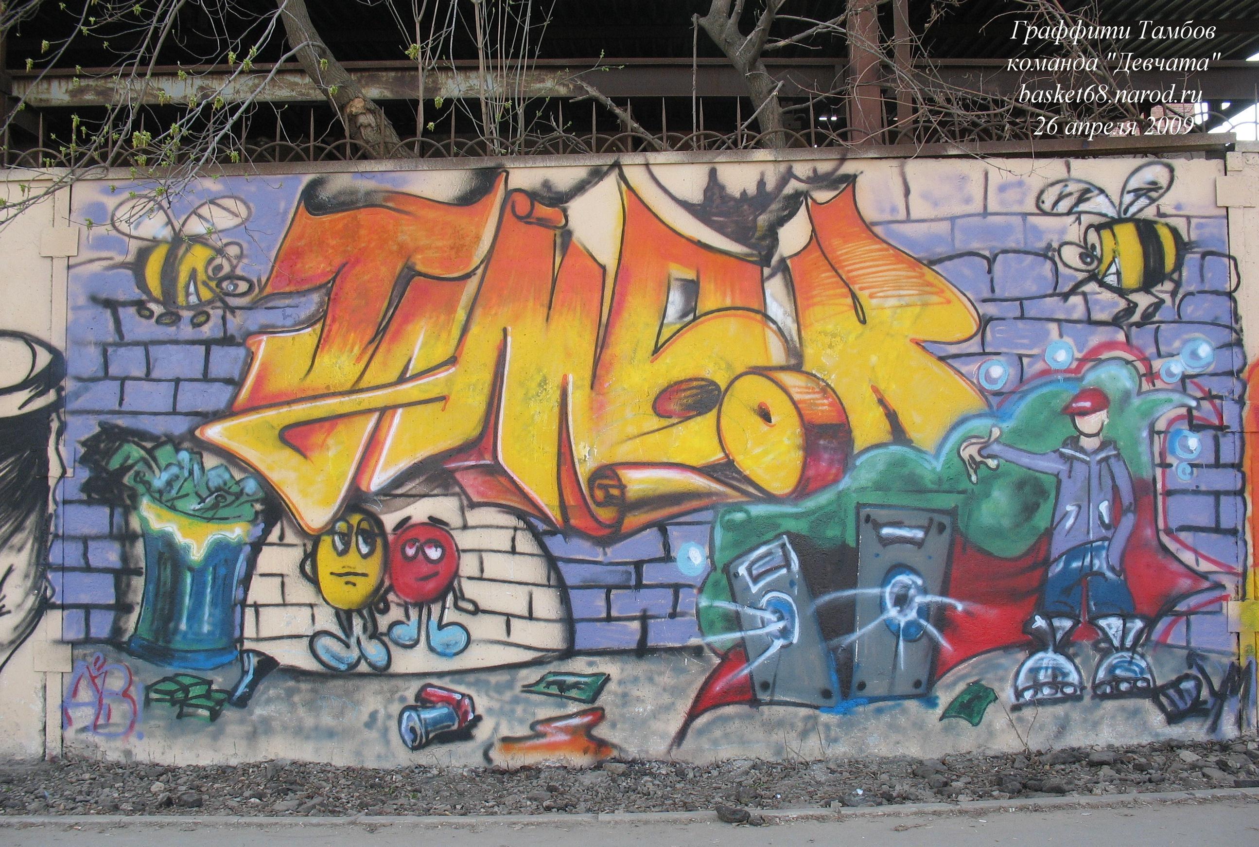 Как из надписи сделать граффити в 204
